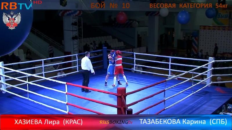 Карина Тазабекова (СПб) - Лира Хазиева (Краснодар). Кубок России 2017