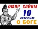 Омар Хайям Афоризмы о Боге TOP 10