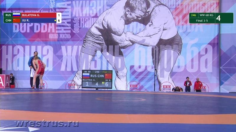 WW 68kg Bronze Bulatova - Xu