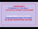 ВВС | Самоопределение русских. Заявление в ГД. Созыв ВеликоРусского Народного Собрания