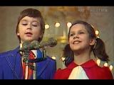 Мальчишки-девчонки - Большой детской хор ЦТ и ВР 1984