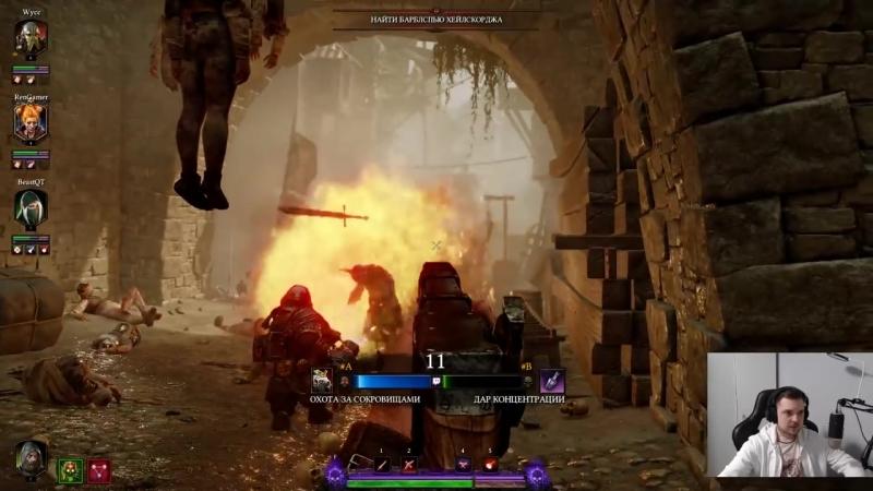 [От Зрителя для Зрителей] Warhammer: Vermintide 2 by TaeR, Wycc, Ren, Beast [08.04.18] P. 2