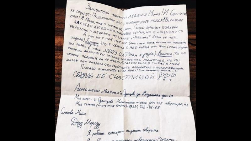 Девятилетняя школьница Майя написала письмо деду Морозу и Снегурочке с просьбой подарить девочке «аппаратуру с микрофоном»