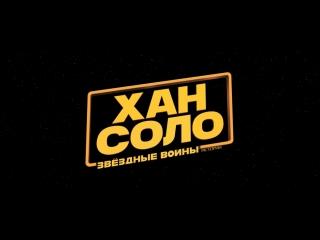 «Хан Соло: Звёздные Войны. Истории» – второй трейлер(официальное русское видео)