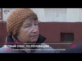 Первый снос реновации: почему жильцы дома в Хорошево-Мневниках не хотят переезжать