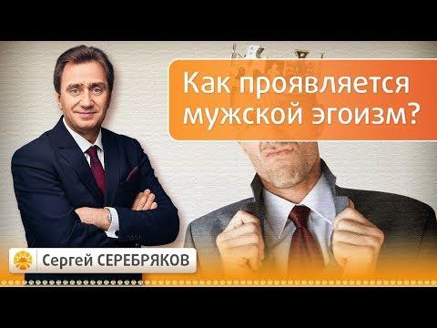 Как проявляется мужской эгоизм? Семинар Сергея Серебрякова