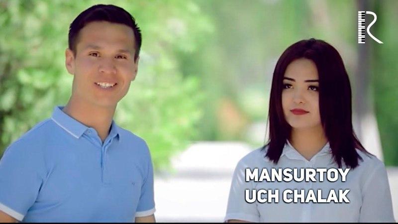 Mansurtoy - Uch chalak | Мансуртой - Уч чалак