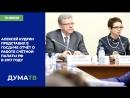 Алексей Кудрин представил в Госдуме отчёт о работе Счетной палаты РФ в 2017 году
