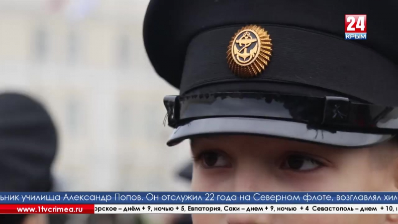 110 первокурсников Cевастопольского президентского кадетского училища посвятили в нахимовцы