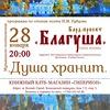 "Концерт бард-проекта ""БЛАГУША"" в ""ГИПЕРИОНЕ"""
