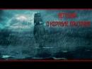 Легенда о Демоническом корабле призраке
