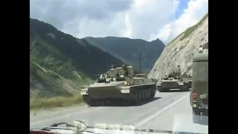 Вхождение армии Российской Федерации на территорию Южной Осетии. 8 августа 2008 года