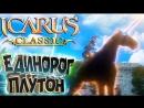 Muzzloff Play Приручаем ПЛУТОНА и РОГАША ICARUS CLASSIC ONLINE Коллекционируем Животных 3