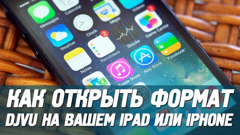 Как открыть файл DJVU на iPad или iPhone