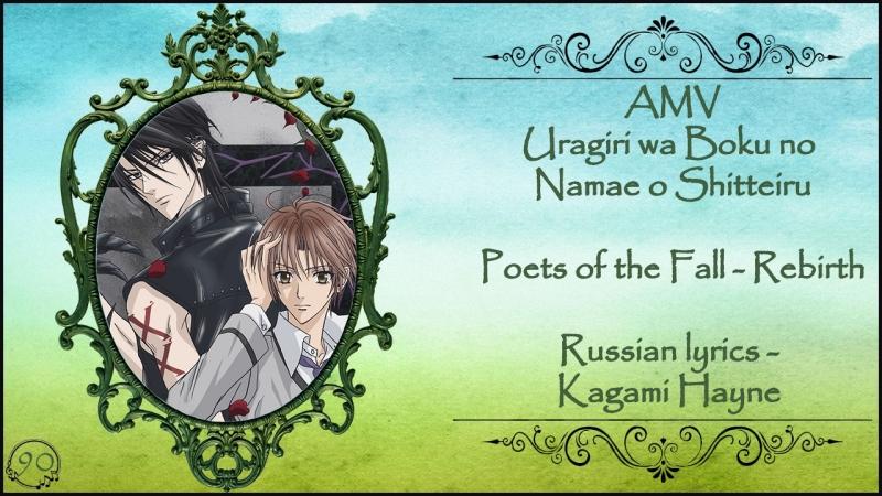[For Yuki Eiri] Poets of the Fall - Rebirth (Uragiri wa Boku no Namae o Shitteiru AMV) перевод rus sub