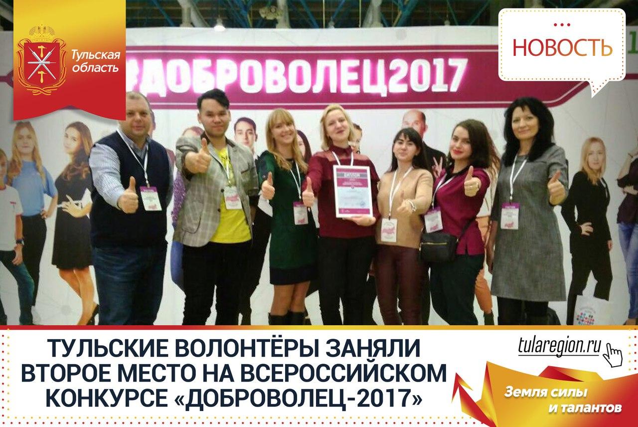 Тульские волонтёры заняли второе место на Всероссийском конкурсе «Доброволец-2017»