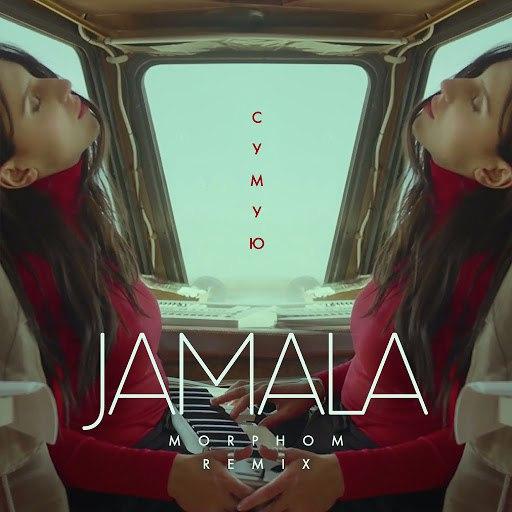 Джамала альбом Сумую (Morphom Remix)