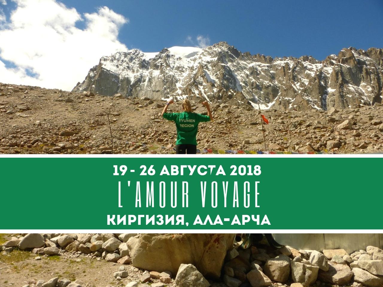 Афиша Киргизия / 19 - 26 августа / Ала-арча