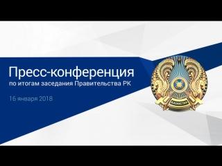 #LIVE Онлайн-трансляция пресс-конференции по итогам заседания Правительства РК — 16.01.2018