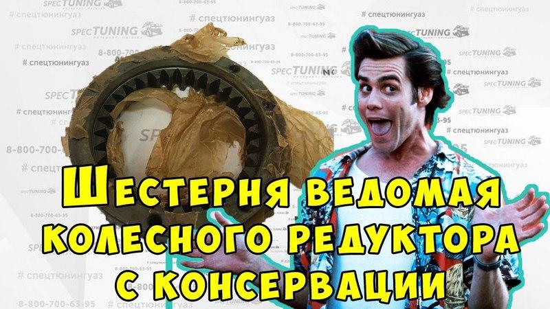 Шестерня ведомая колесного редуктора с КОНСЕРВАЦИИ УАЗ 469