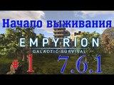 Начало выживания Empyrion - Galactic Survival ЧАСТЬ 1