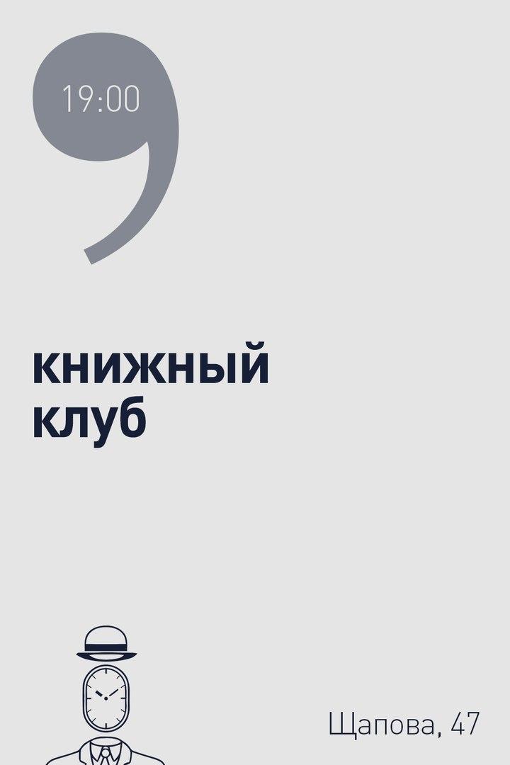 Афиша Книжный клуб / Циферблат на Щапова