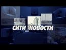 Сити_новости 20 июля