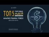 5-топ идей для торговли на текущей неделе. Анализ рынка Форекс с 28 мая по 01 июня от OpenFX