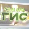 Телеканал «Самара-ГИС»