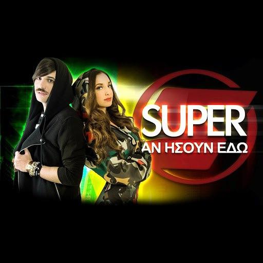 Super альбом An Isoun Edo