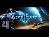 Starcraft 2 - Wings of Liberty - Эксперт - Прохождение #4