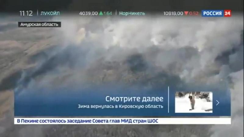 Россия 24 - Из-за пожаров в Амурской области отменены внутренние авиарейсы - Россия 24