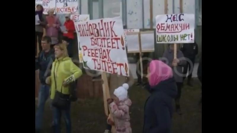 Митинг родителей учеников закрытой школы в селе Зеледеево