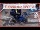 Переделка КРОТА на КИТАЙСКИЙ двигатель !