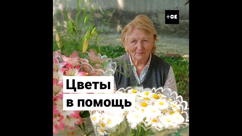 Акция помощи пенсионерам цветочникам