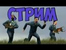 Играем в garry's mod + конкурс на 500 рублей.