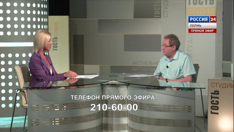Прямой эфир Уполномоченный по правам человека в Пермском крае Павел Миков смотреть онлайн без регистрации