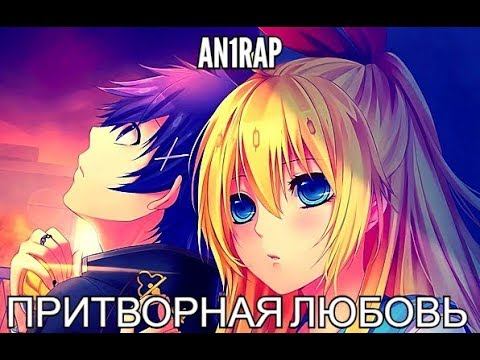 An1rap Притворная Любовь Аниме рэп 2018