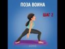Простая йога для плоского живота
