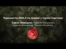 Доказательство участия армянских боевиков ASALA из Турции в оккупации Азербайджана