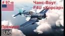 Палубный истребитель Чанс-Воут F4U Корсар США World of Guns Gun Disassembly 97-в
