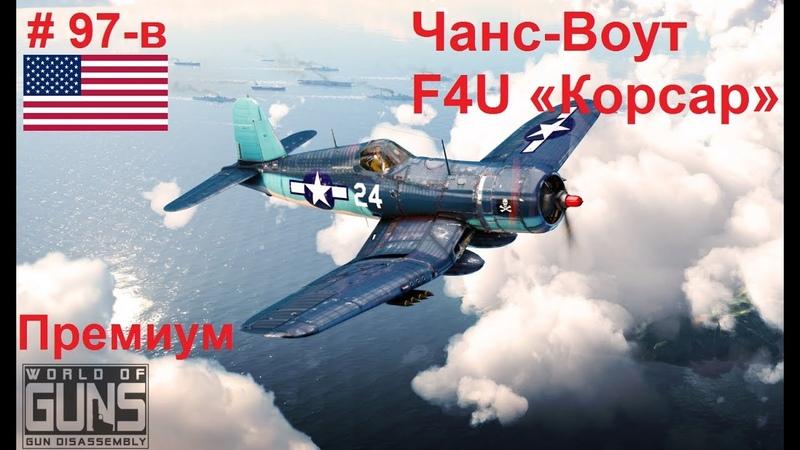 Палубный истребитель Чанс-Воут F4U Корсар (США) (World of Guns: Gun Disassembly 97-в)