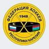 Федерация хоккея Республики Карелия