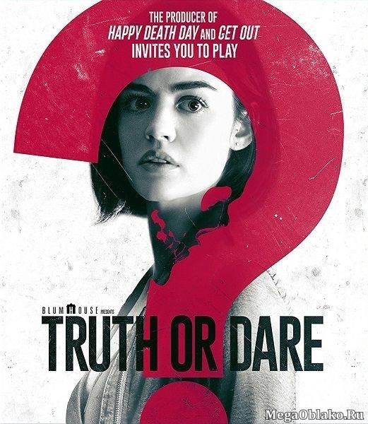 Правда или действие (Расширенная версия) / Truth or Dare (Extended Cut) (2018/WEB-DL/WEB-DLRip)