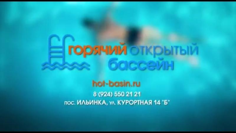 Реклама горячего бассейна в Ильинке г. Улан-Удэ.
