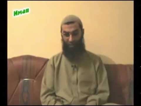 Абу Мустафа ад-Дагестани.Уроки Единобожия.Урок 5