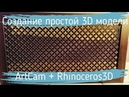 Создание простой 3D решетки ArtCam Rhino3D