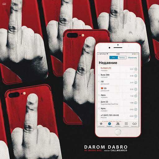 Darom Dabro альбом Не звони мне