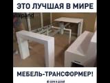 Это лучшая в мире мебель-трансформер!