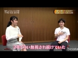2018/08/04 THE ICE - Shoma`s interview with Kanako